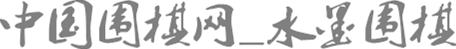 围棋培训班-中国围棋网